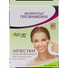 Лепестки для нежной кожи под глазами подтягивающие